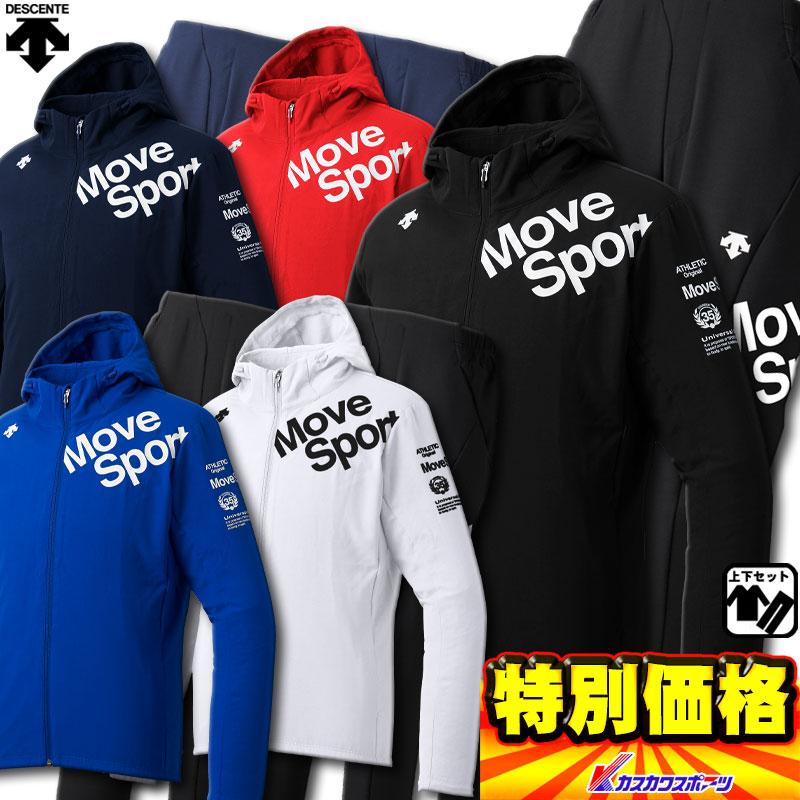 2019年モデル デサント MoveSport サンスクリーンクロスフーデッドジャケット&サンスクリーンクロスロングパンツ 上下セット ジャケット:DMMNJF16 パンツ:DMMNJG16【SP0901】