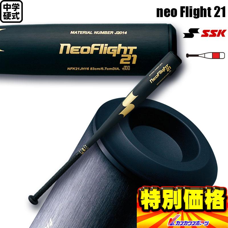 40%OFF エスエスケイ 中学硬式金属バット ネオフライト21 JH NFK21JH16