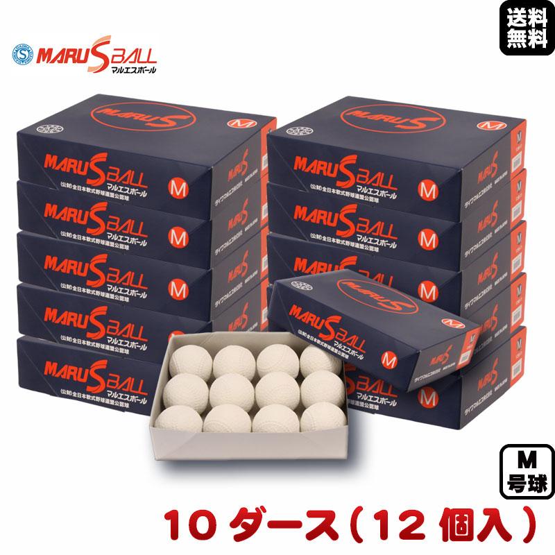 新軟式野球ボール ダイワマルエス M号(一般・中学生向け) メジャー検定球 10ダース