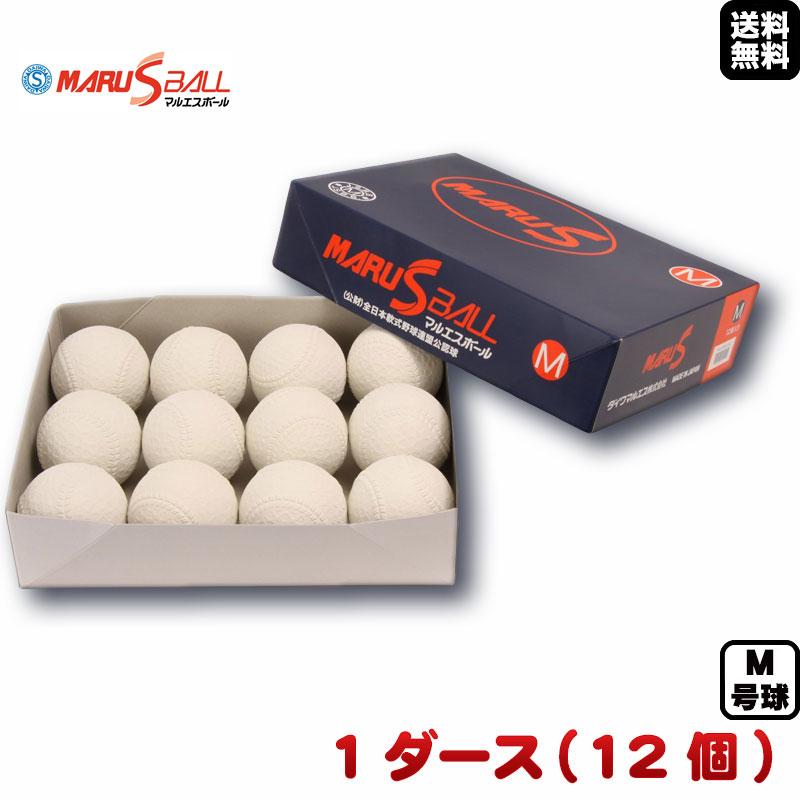 新軟式野球ボール ダイワマルエス M号(一般・中学生向け)  メジャー検定球 1ダース