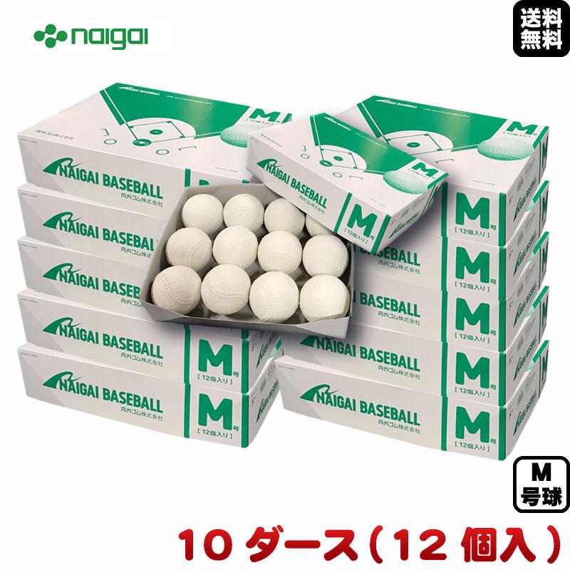 新軟式野球ボール ナイガイ 内外ゴム M号(一般・中学生向け) メジャー検定球 10ダース
