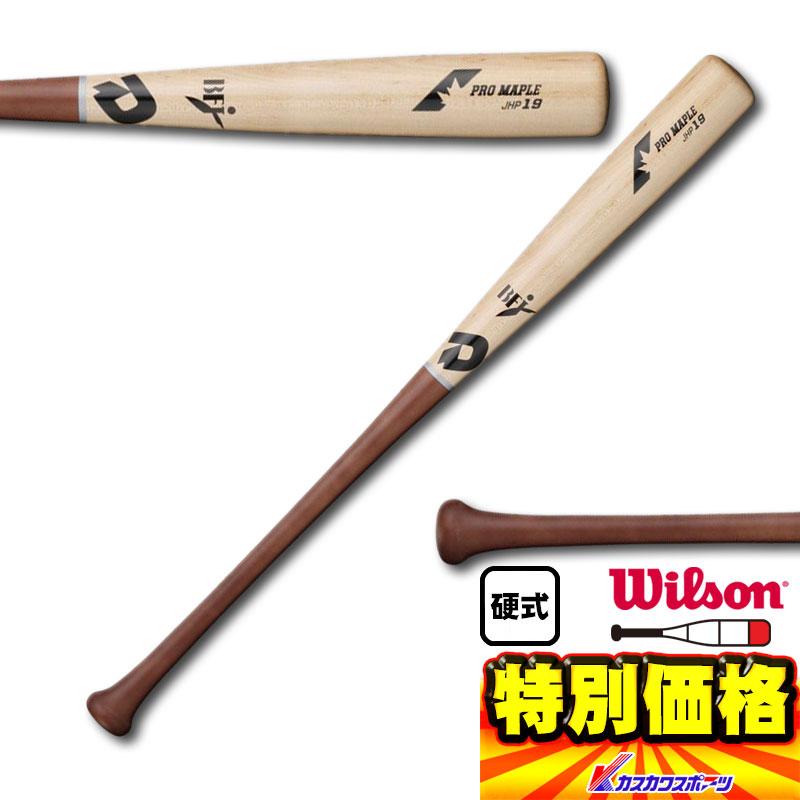 ウィルソン 一般硬式用木製バット ディマリニ プロメープル 19T型 WTDXJHP19
