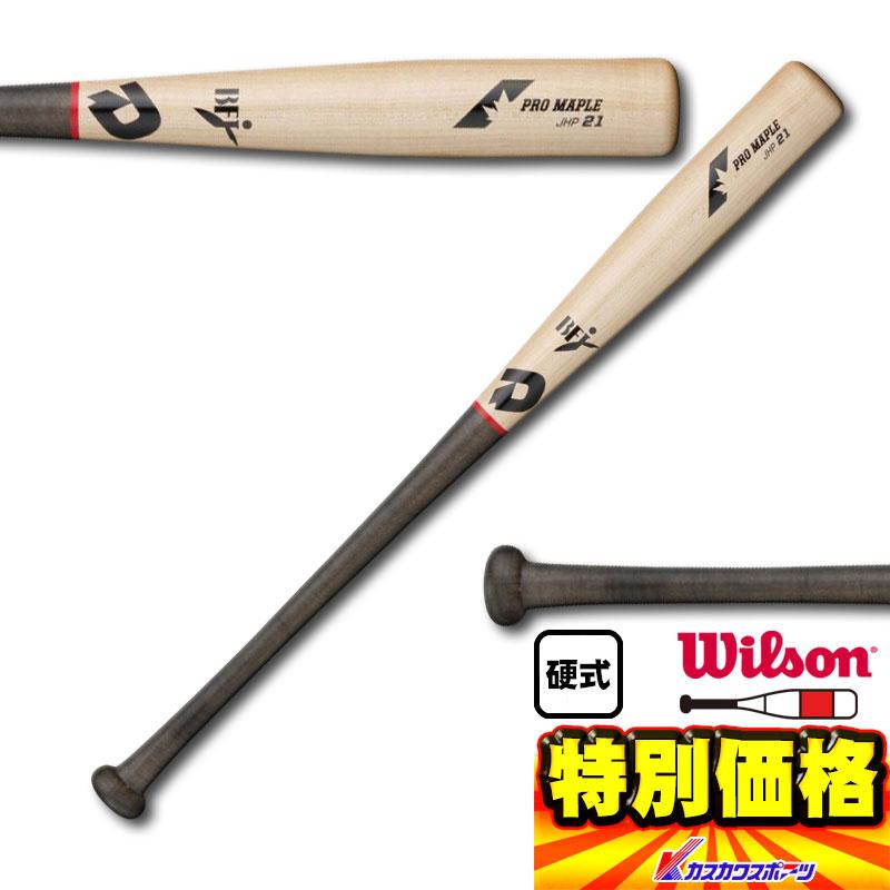 ウィルソン 一般硬式用木製バット ディマリニ プロメープル 21M型 WTDXJHP21