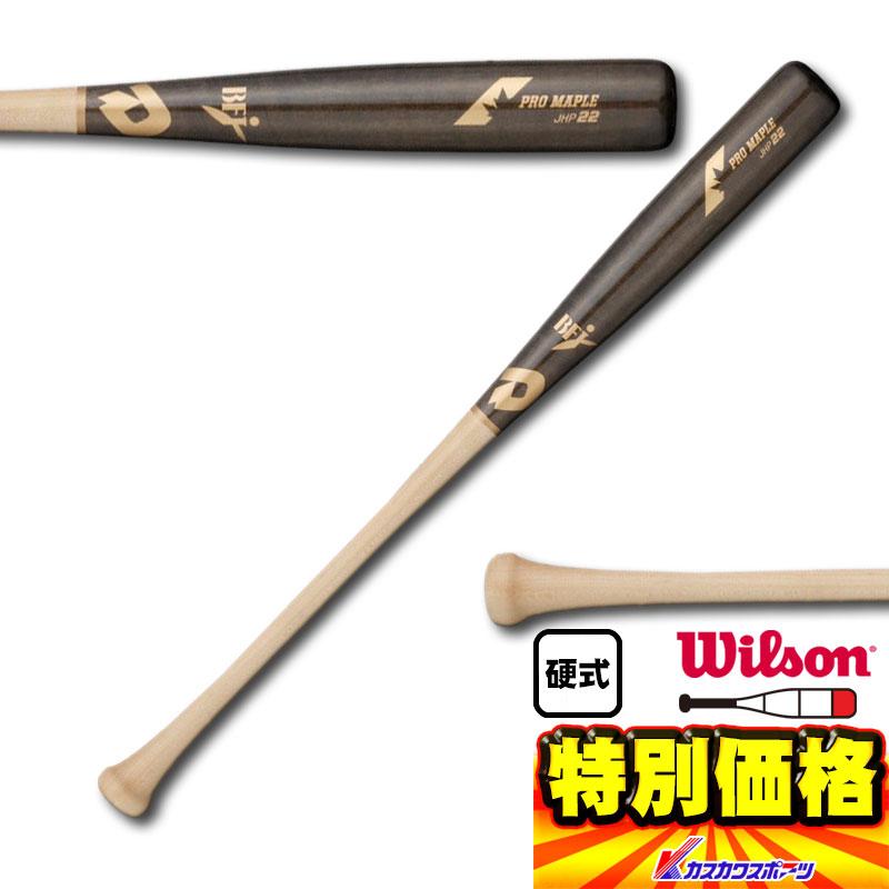 ウィルソン 一般硬式用木製バット ディマリニ プロメープル 22T型 WTDXJHP22