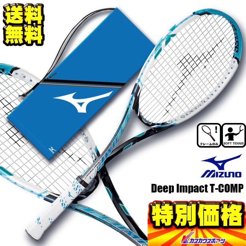 50%OFF 【送料無料】 ミズノ MIZUNO ソフトテニス用ラケット ディープインパクトT-COMP 63JTN55224【SP0901】