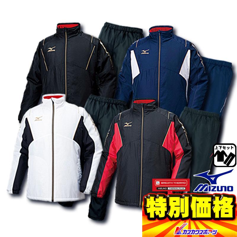 【送料無料】 50%OFF 2015-2016年モデル ミズノ Mizuno ウォーマー ウィンドブレーカー上下 ブレスサーモ入り 中綿ウォーマーシャツ・パンツ 32JE5530-32JF5530 4色展開