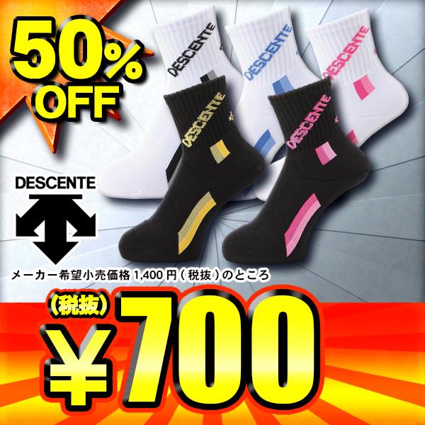 50%的折扣可以可以排球短褲襪子 DVB 9530
