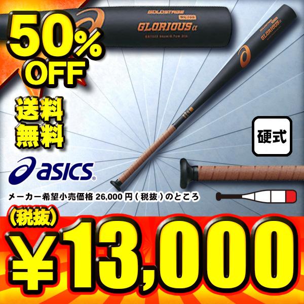【送料無料】50%OFF アシックス asics 硬式金属バット ゴールドステージ グロリアスa トップバランス BB7033【SP0901】