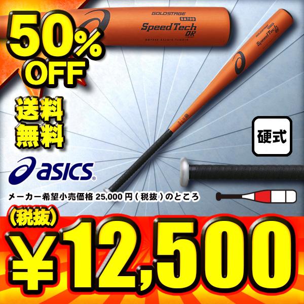 【送料無料】50%OFF アシックス asics 硬式金属バット ゴールドステージ スピードテックQR ST ライトバランス BB7038【SP0901】
