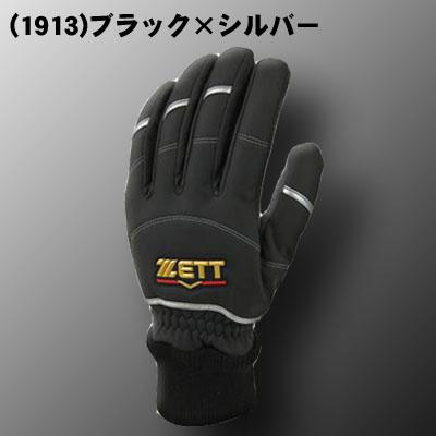 전시회 정품 제트 ZETT 방한 장갑 털 장갑 BG240 4 색 전개