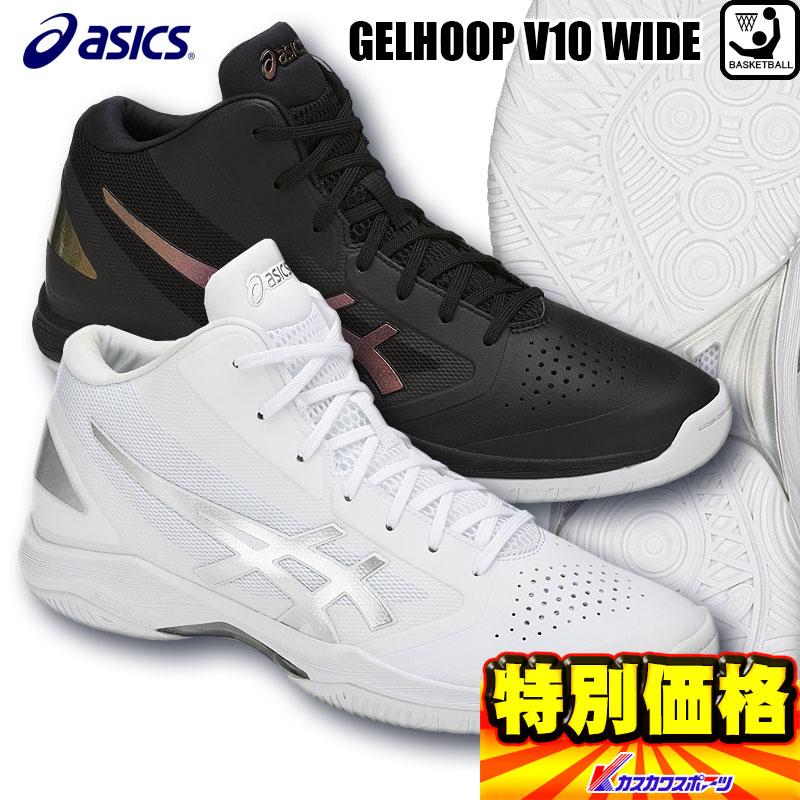 【送料無料】 アシックス ASICS バスケットボールシューズ ゲルフープV10ワイド GELHOOP V10 WIDE TBF340 2色展開