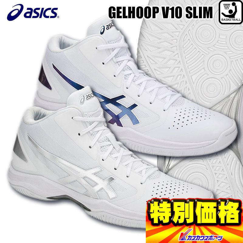 【送料無料】 アシックス ASICS バスケットボールシューズ ゲルフープV10スリム GELHOOP V10 SLIM TBF341 2色展開