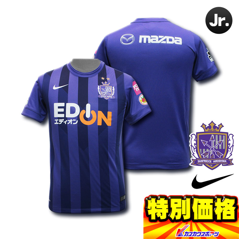 e9040c5cd85 55% off Nike Nike junior Sanfrecce Hiroshima Albirex.s Jersey home for  645242 ...