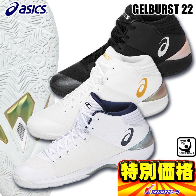 【送料無料】 アシックス Asics バスケットボールシューズ ゲルバースト22 GELBURST22 TBF342