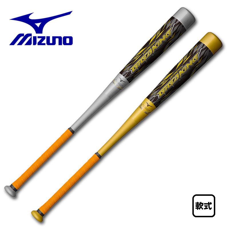 【送料無料】ポイント10倍 2019年展示会限定 MIZUNO ミズノ 軟式用FRP製バット ビヨンドマックスギガキング 1CJBR144