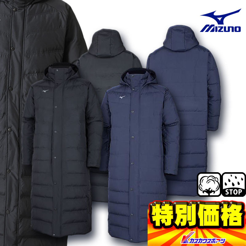 【送料無料】MIZUNO ミズノ ロングダウンコート 32ME8650 2色展開