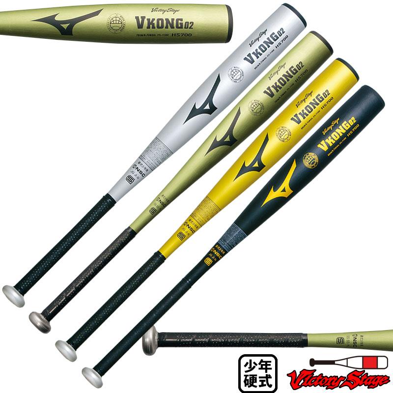 ミズノ ボーイズリーグ用 Vコング02 小学硬式金属バット ビクトリーステージ ミドルバランス 2TL715 4サイズ展開