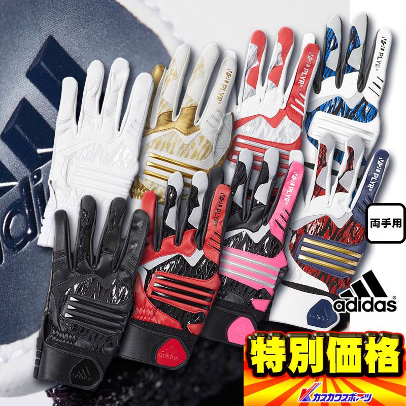 特別セール品 2020年2月度月間優良ショップ受賞 アディダス バッティング手袋 両手用 SP0901 DMU57 全8色 商品 5Tバッティンググローブ