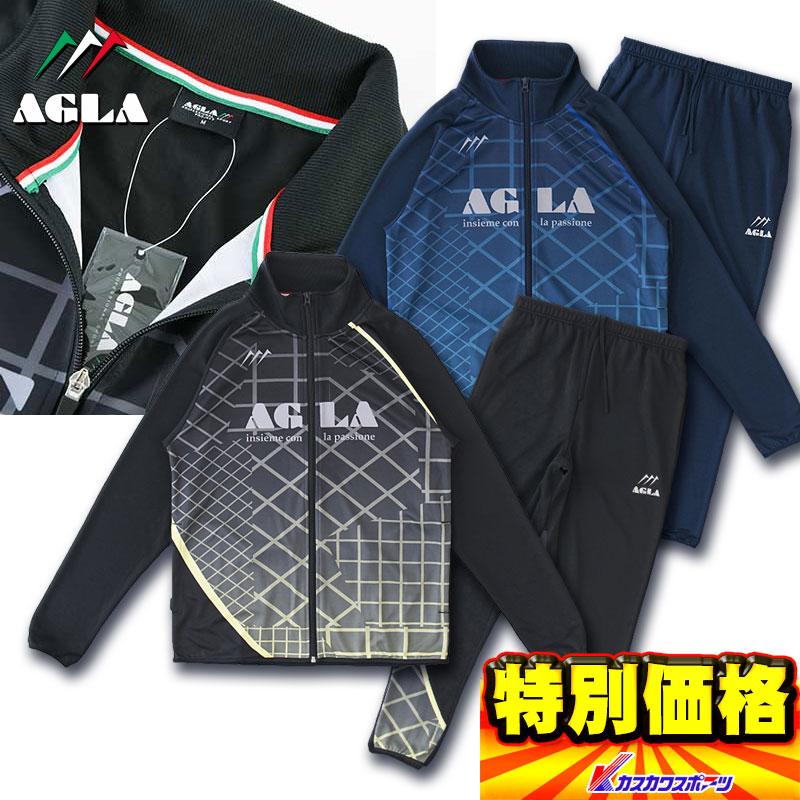 代引き不可 2020年2月度月間優良ショップ受賞 アグラ 在庫一掃 AGLA 2色展開 AG18260 ウォームアップスーツ