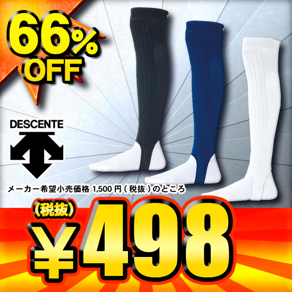 Cut stockings powersox JC862 Jr. for 66% off Descente DESCENTE