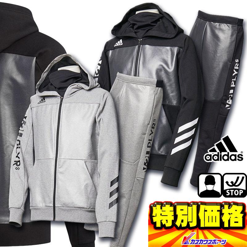 【送料無料】アディダス Adidas 野球ウェア 上下セット 5Tフルジッププラクティススウエット&スウェットパンツ FKK98-FKK93 2色展開