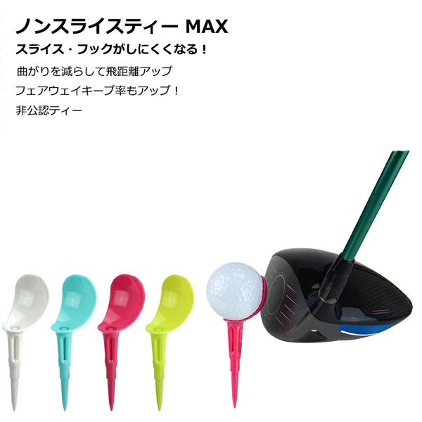 品質保証 LITE ライトゴルフ ノンスライスティ デポー MAX