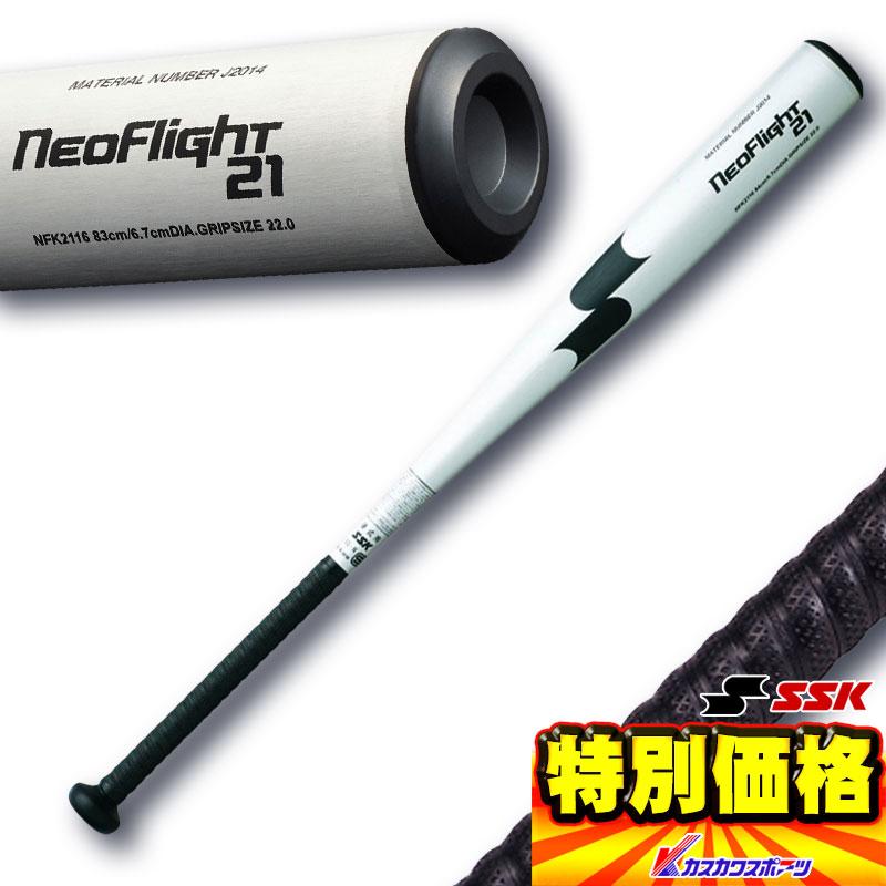 エスエスケイ 硬式金属バット NEOフライト21 シルバー(95) NFK2116【SP0901】