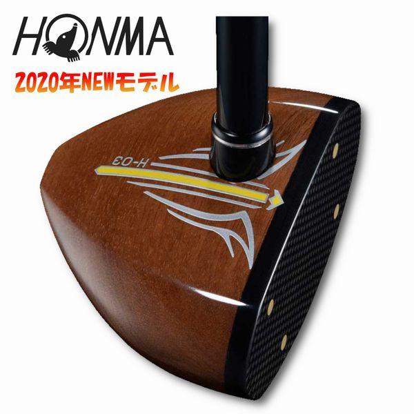 予約商品!!12月発送予定!! パークゴルフ クラブ ホンマ H-03 2020年NEWモデル
