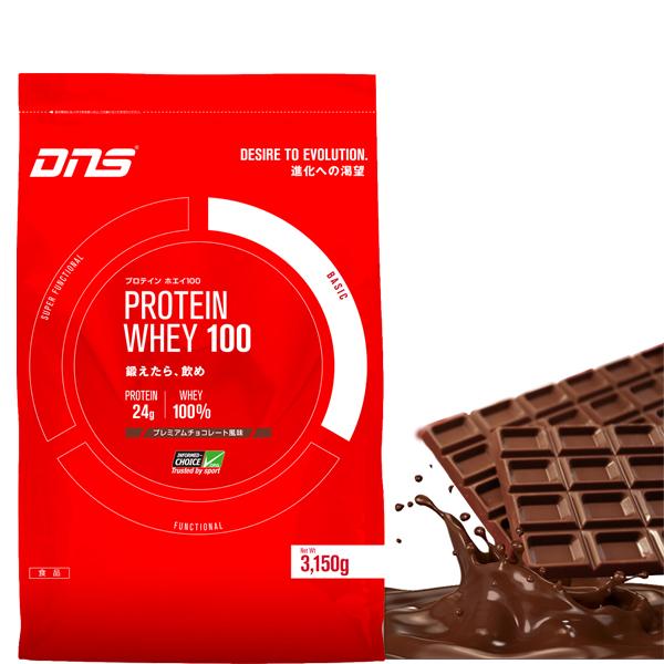 DNS プロテイン ホエイ100 プレミアムチョコレート 3150g トレーニング