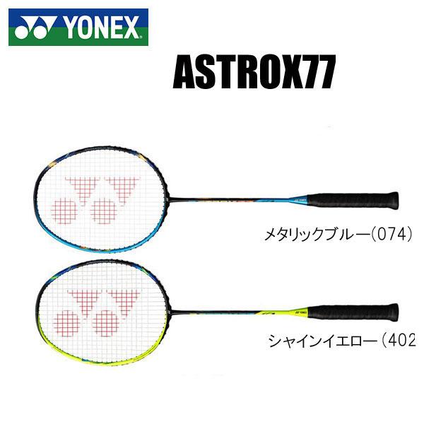 <title>YONEX ヨネックス バドミントンラケット 定番から日本未入荷 アストロクス77 フレームのみ</title>