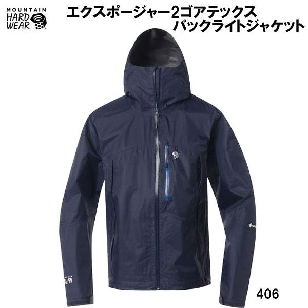 マウンテンハードウェア メンズ エクスポージャー2ゴアテックスパックライトジャケット OM7409 レインウェア【19SSAUT】【AUTM】【AUTH】
