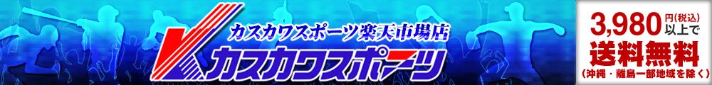 カスカワスポーツ楽天市場店:WBC侍JAPAN日本代表やカタログに無い限定品もある野球専門店でーす!