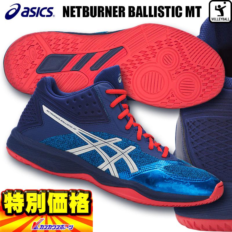 07c7239ca440 Kasukawa Yakyu Rakuten Ichiba Ten  ASICS asics volleyball shoes net burner  Bali stick FF 1051A002