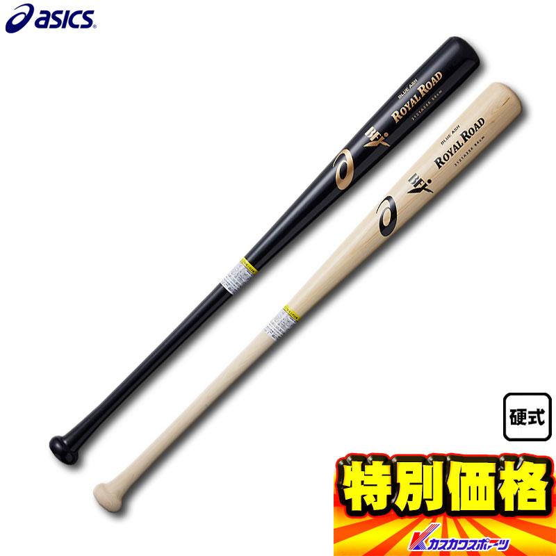 アシックス 硬式 野球 木製 バット アオダモ ロイヤルロード 3121A256 2色展開【SP0901】