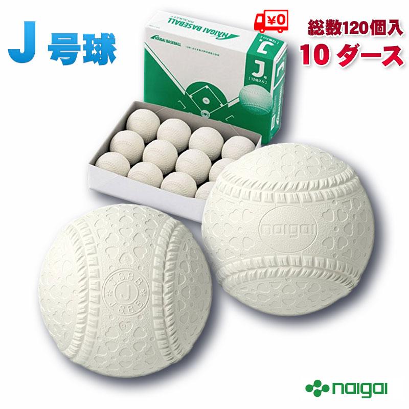 即納 新軟式野球ボール ナイガイ J号(小学生向け) ジュニア検定球 10ダース 120球入り