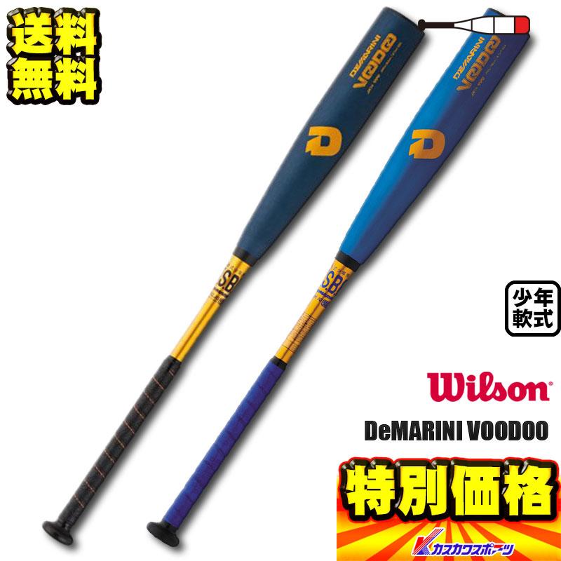 ディマリニ 少年軟式金属バット ディマリニ・ヴードゥ WTDXJRRVJ 2色展開