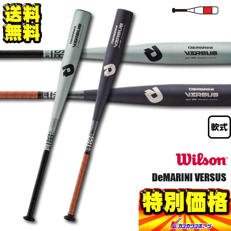 40%OFF ウィルソン 一般軟式金属バット ディマリニ バーサス ミドルバランス WTDXJRRVS