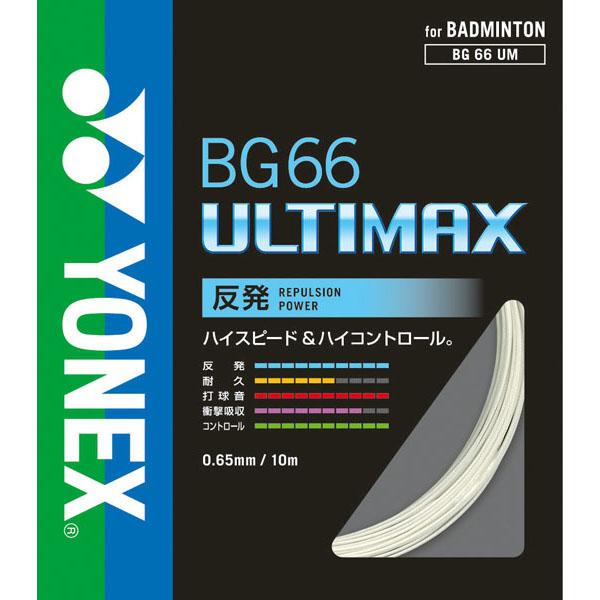 【送料無料】 ヨネックス BG66アルティマックス YNX-BG66UM2 (430)メタリックホワイト