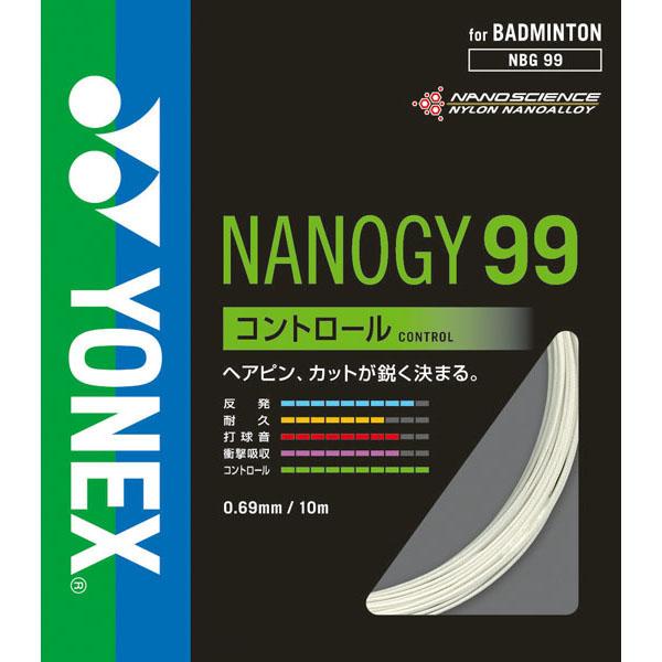 【送料無料】 ヨネックス ナノジー99 YNX-NBG992 (011)ホワイト