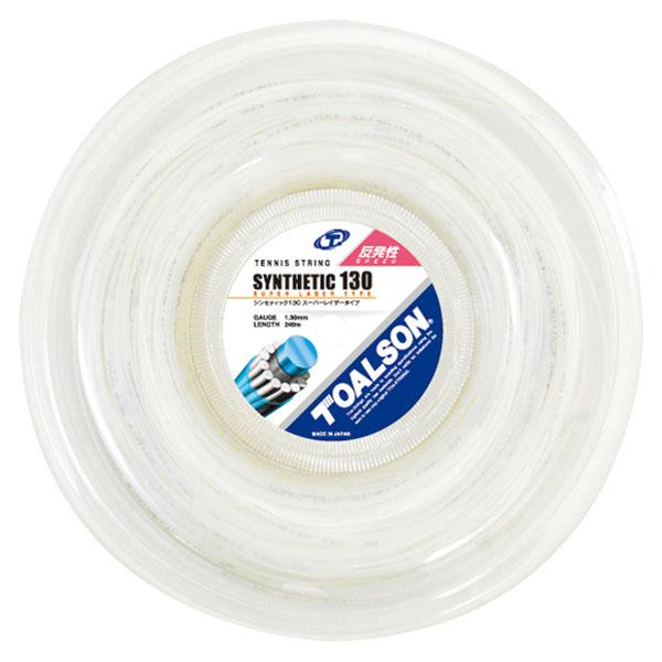 TOALSON(トアルソン) シンセティック130(スーパーレイザー)ホワイト240m