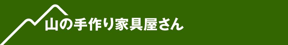 山の手作り家具屋さん 楽天市場店:四国の香川県より、手作り家具を販売します。