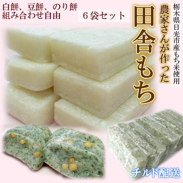 餅 もち 切り餅手作り田舎もち 切り餅 6袋パック白餅 豆餅 のり餅 組み合わせ自由国内産もち米 栃木県産生ものですので日時指定は出来ません。チルド配送
