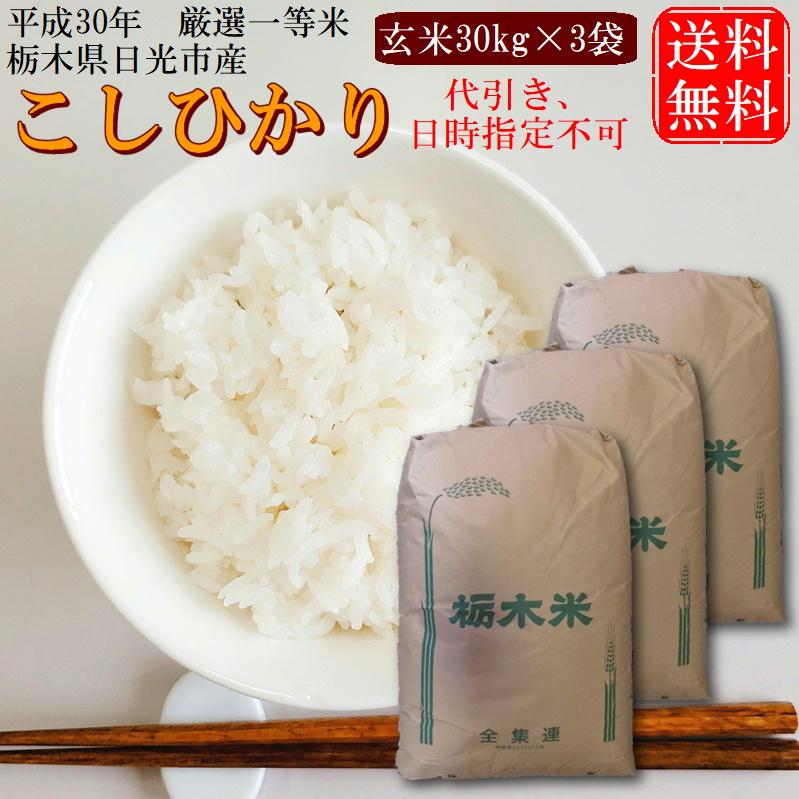 米 30kg×3袋(90kg) 送料無料 30年産栃木県日光市産コシヒカリ(厳選一等米)玄米30kg×3袋北海道・九州沖縄一部離島は別途送料が掛かります。まとめ買い