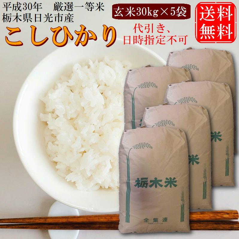 米 30kg×5袋(150kg) 送料無料 30年産栃木県日光市産コシヒカリ(厳選一等米)玄米30kg×5袋北海道・九州沖縄一部離島は別途送料が掛かります。まとめ買い