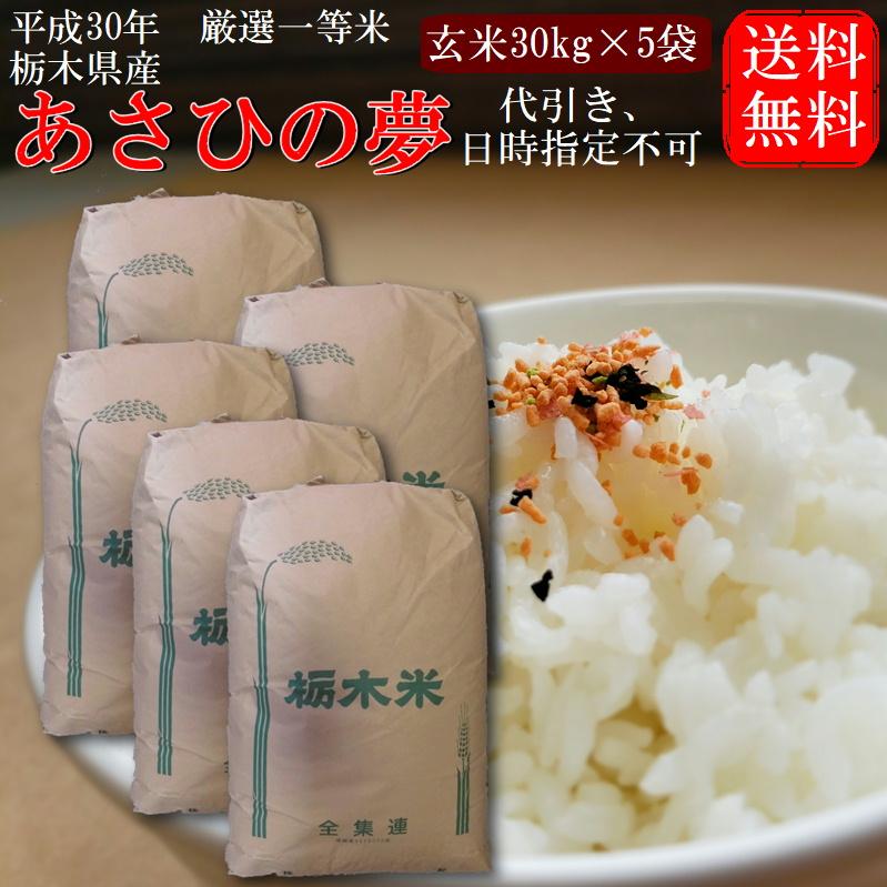 米 30kg×5袋(150kg) 送料無料30年産 栃木県産あさひの夢厳選一等米 玄米30kg×5袋北海道・九州沖縄一部離島は別途送料が掛かります。