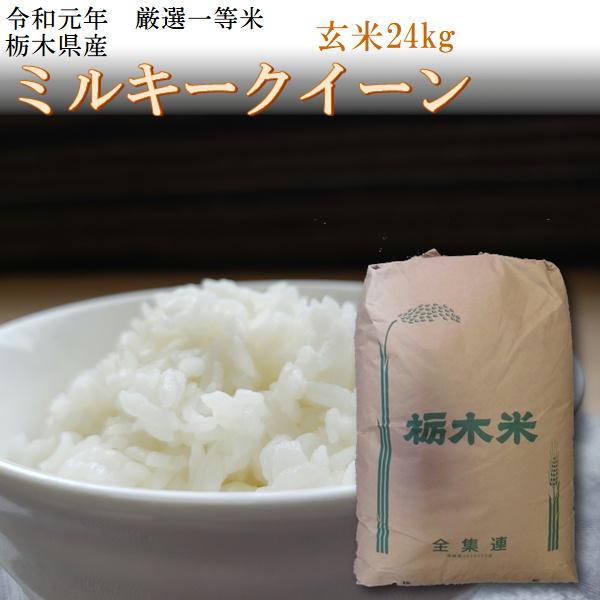 米 24kg 玄米 送料無料 令和元年産日光産ミルキークイーン厳選一等米 玄米24kg