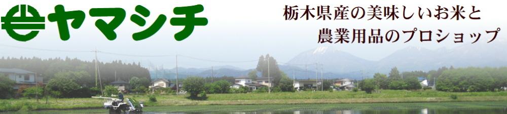 ヤマシチ:栃木県日光市産コシヒカリ!