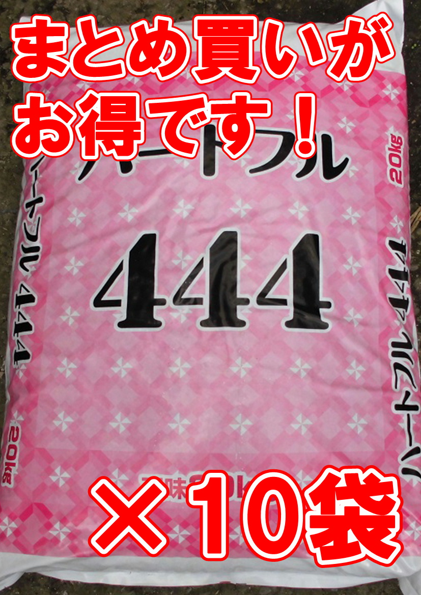 高度化成44414-14-1420kg×10袋