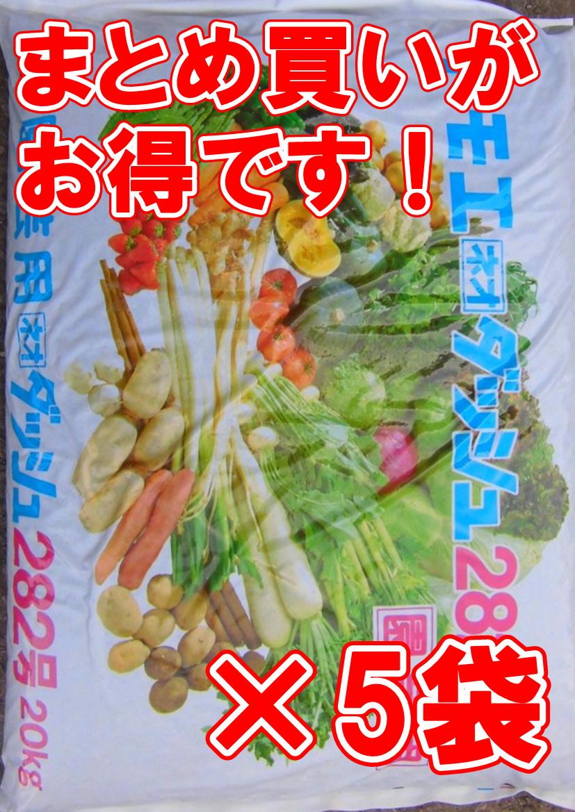 トモエネオダッシュ20kg化成肥料12-8-12すべての野菜に20kg×5袋
