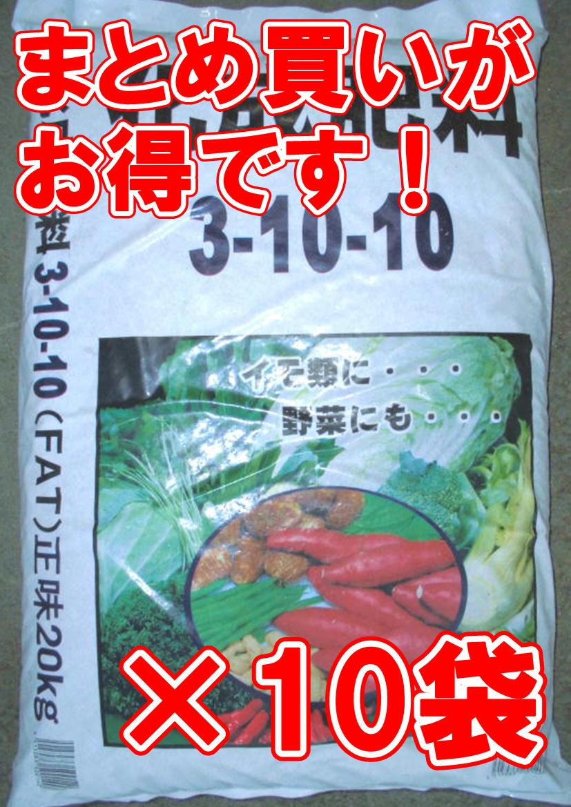 化成肥料3-10-10芋類・豆類に20kg×10袋